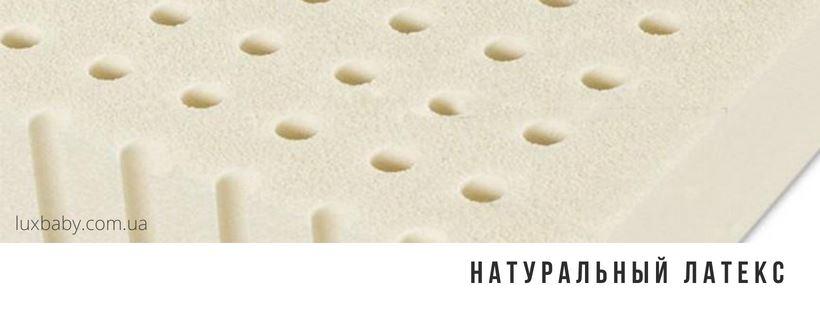 Натуральный латекс для производства детских матрасов