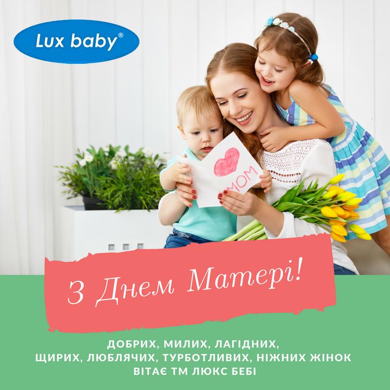 поздравительная открытка от ТМ Lux baby, мама и дети